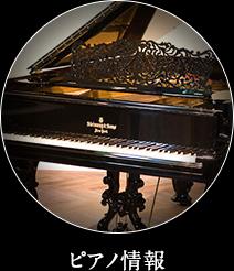 ピアノ情報